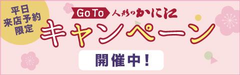 平日来店予約限定!GoTo人形のかに江キャンペーン