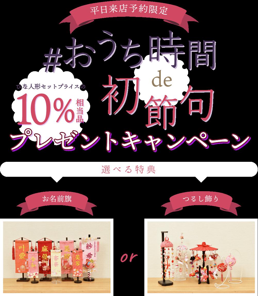#おうち時間de初節句プレゼントキャンペーン