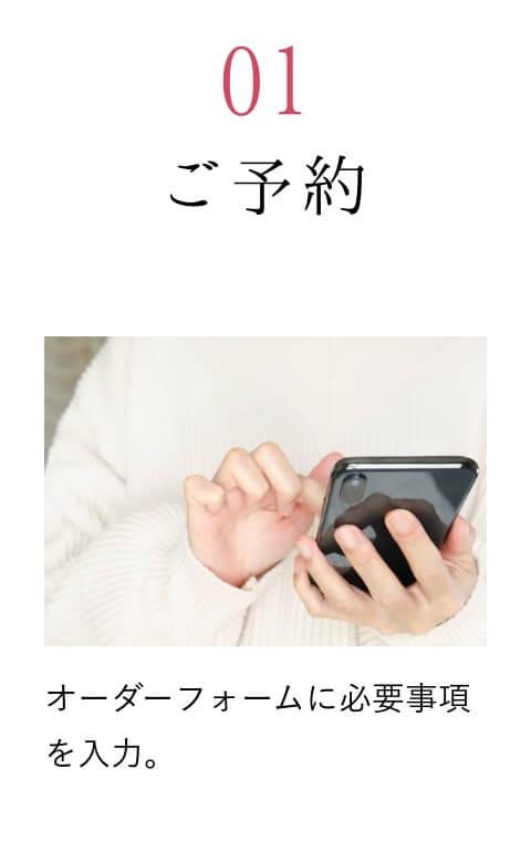 01 ご予約