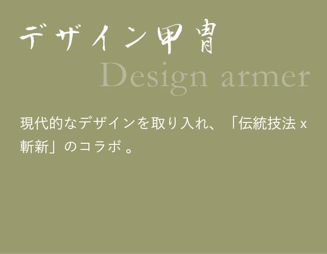 デザイン甲冑